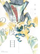 【全1-12セット】二度目の恋(HertZ&CRAFT)