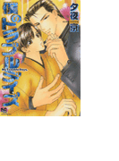 【1-5セット】僕のトラブルデイズ(ミリオンコミックス B'sANIMA Series)