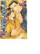 【6-10セット】僕のトラブルデイズ(ミリオンコミックス B'sANIMA Series)