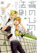 【1-5セット】背のびの法則(ミリオンコミックス CRAFT Series)