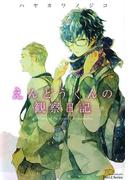 【1-5セット】えんどうくんの観察日記(HertZ Series)