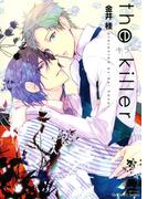 【6-10セット】the killer(H&C Comics ihr HertZ Series)