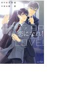 【全1-13セット】恋になれ!(HertZ&CRAFT)