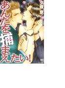 【1-5セット】あんたを捕まえたい!(ミリオンコミックス B'sANIMA Series)