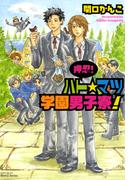 【1-5セット】押忍!ハト☆マツ学園男子寮!(HertZ Series)