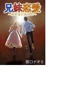 【全1-2セット】兄妹恋愛~拒めない気持ち~(ケータイまんがグリム童話)