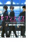 【1-5セット】セブンデイズ MONDAY→THURSDAY(ミリオンコミックス CRAFT Series)