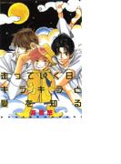 【1-5セット】走っていく日、キラキラと愛を知る(Craft comics)