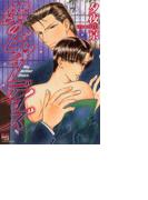 【全1-12セット】僕のビターデイズ(ミリオンコミックス)
