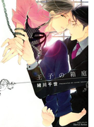 【全1-11セット】王子の箱庭(HertZ Series)
