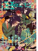 【6-10セット】iHertZ band.22(ミリオンコミックスiHertZ)