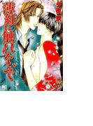 【1-5セット】薄紅に触れないで(ミリオンコミックス B'sANIMA Series)