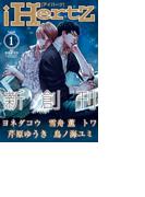 【6-10セット】iHertZ 創刊(ミリオンコミックスiHertZ)