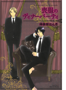 【6-10セット】喪服のディナーパーティ(HertZ Series)