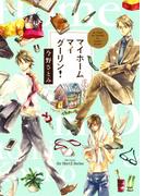 【11-15セット】マイホームマイダーリン!(H&C Comics ihr HertZ Series)