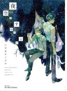 【11-15セット】夜空のすみっこで、(HertZ&CRAFT)