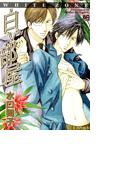 【1-5セット】白い部屋(ミリオンコミックス B'sANIMA Series)