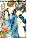 【全1-11セット】白い部屋(ミリオンコミックス B'sANIMA Series)