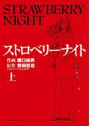 【全1-2セット】ストロベリーナイト(マンサンコミックス)