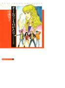 【全1-18セット】青池保子コレクション3 オールマンものがたり