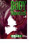 【21-25セット】ボディ・シューティング
