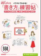 OZplus別冊 2015年10月号 気持ちが伝わる!「書き方」練習帖(OZplus)