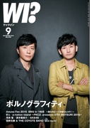 WI?(ワッツイン) 2015年9月号(WHAT's IN?)