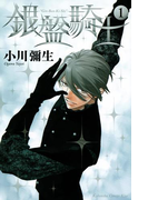 【全1-10セット】銀盤騎士