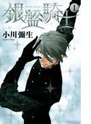 【全1-11セット】銀盤騎士