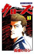 【全1-26セット】クローズ(少年チャンピオン・コミックス)