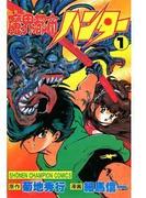 【全1-17セット】魔界都市ハンター(少年チャンピオン・コミックス)