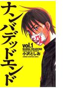 【全1-15セット】ナンバデッドエンド(少年チャンピオン・コミックス)