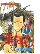 【11-15セット】本気!(少年チャンピオン・コミックス)