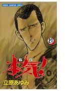 【21-25セット】本気!(少年チャンピオン・コミックス)