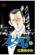 【31-35セット】本気!(少年チャンピオン・コミックス)