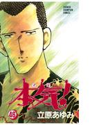 【46-50セット】本気!(少年チャンピオン・コミックス)