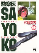 【全1-5セット】監察医 SAYOKO(ヤングチャンピオン・コミックス)
