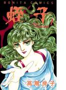 【全1-2セット】蛭子(ミステリーボニータ)