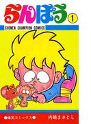 【1-5セット】らんぽう(少年チャンピオン・コミックス)