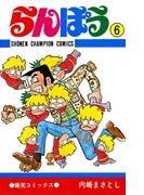 【6-10セット】らんぽう(少年チャンピオン・コミックス)