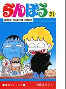 【21-25セット】らんぽう(少年チャンピオン・コミックス)