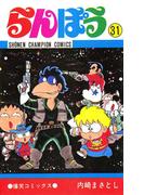 【31-35セット】らんぽう(少年チャンピオン・コミックス)