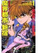 【全1-2セット】魔界都市ハンターシリーズ 魔界都市 新宿(少年チャンピオン・コミックス)