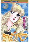【全1-2セット】シャンバラ(ミステリーボニータ)