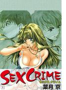 【全1-3セット】SEX CRIME