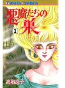 【全1-6セット】悪魔たちの巣(ミステリーボニータ)