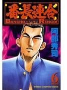 【6-10セット】番長連合(少年チャンピオン・コミックス)