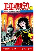 【1-5セット】エコエコアザラク(少年チャンピオン・コミックス)