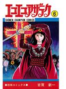 【6-10セット】エコエコアザラク(少年チャンピオン・コミックス)