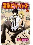 【全1-4セット】電脳ビリーバーズ(プリンセス・コミックス)